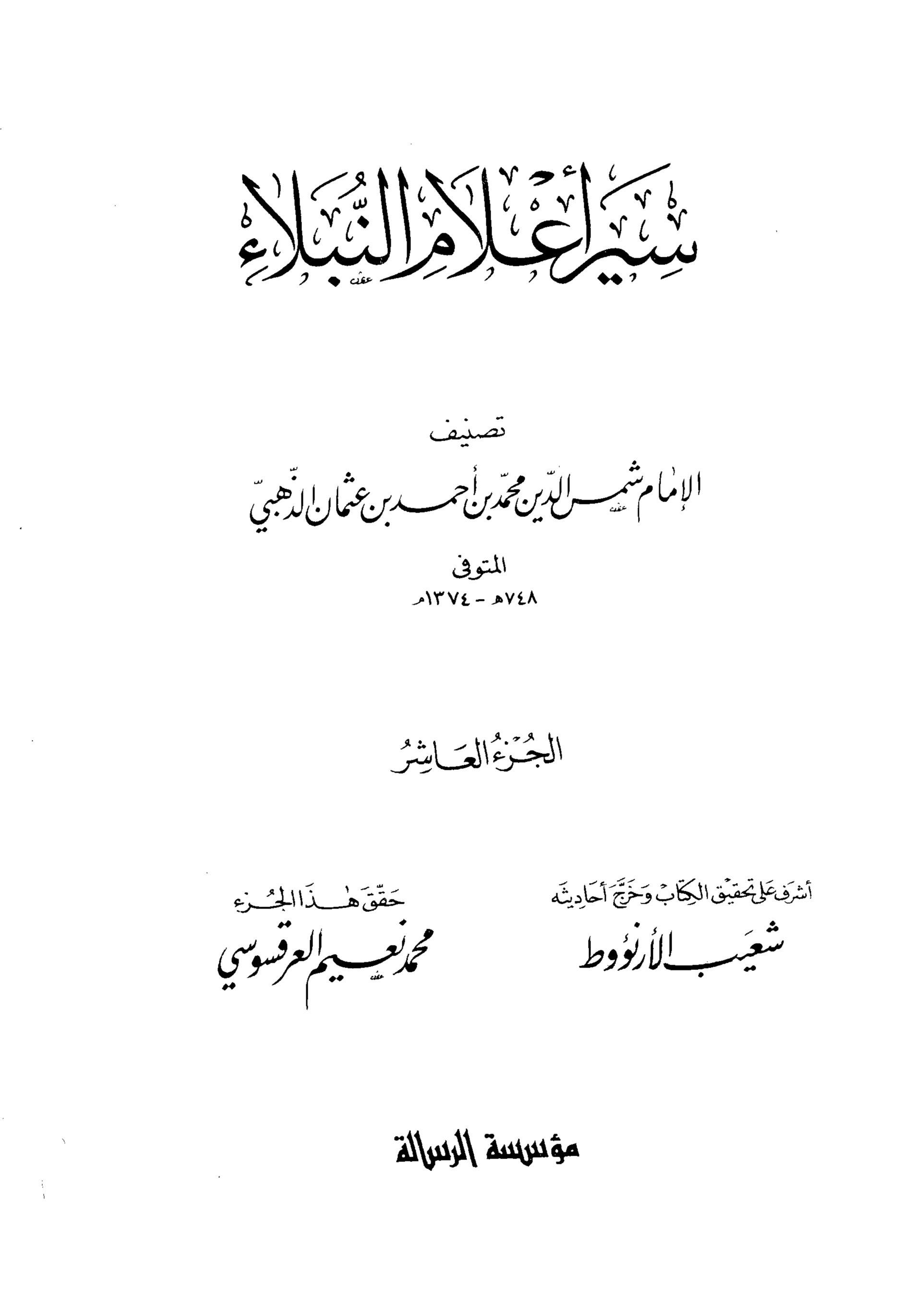 سير أعلام النبلاء (الجزء العاشر)