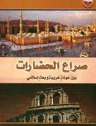 صراع الحضارات بين عولمة غربية وبعث إسلامي