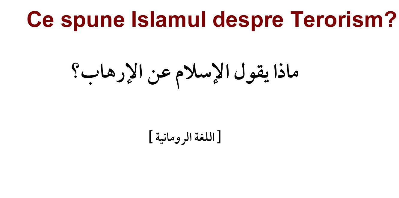 Ce spune Islamul despre Terorism?