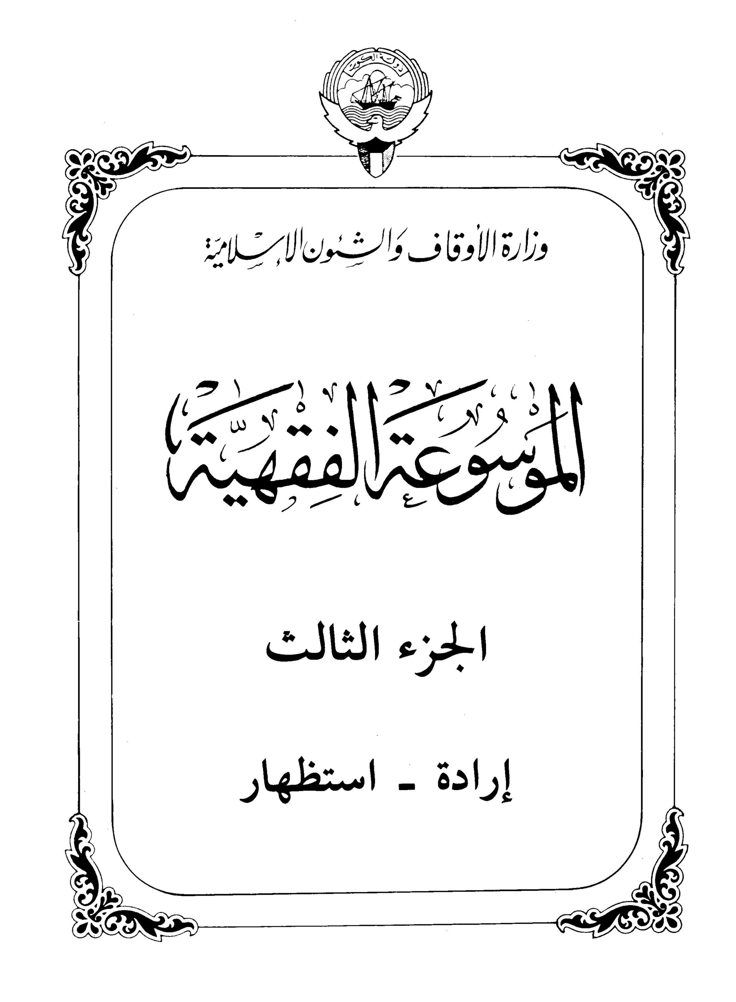 الموسوعة الفقهية الكويتية  – الجزء الثالث (إرادة – استظهار)