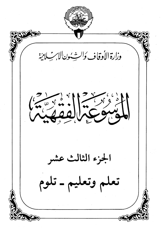 الموسوعة الفقهية الكويتية – الجزء الثالث عشر (تعلم وتعليم – تلوم)