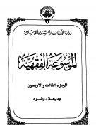 الموسوعة الفقهية الكويتية- الجزء الثالث والأربعون (وديعة - وضوء)