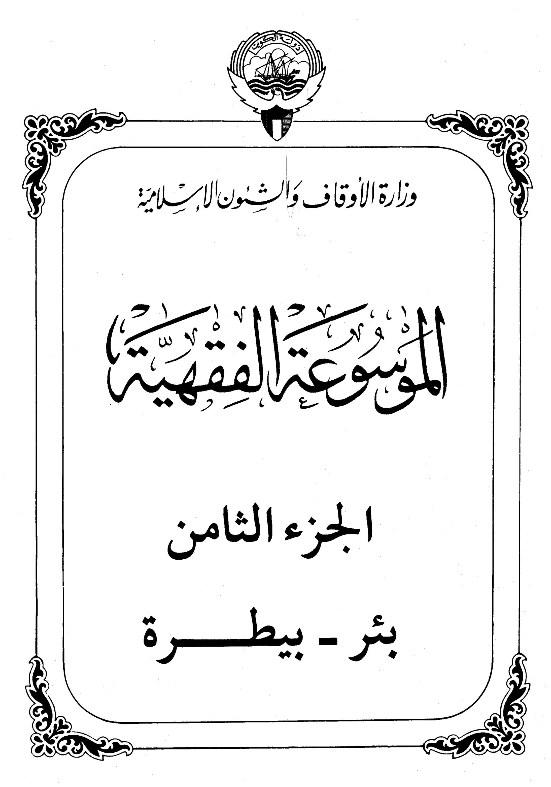 الموسوعة الفقهية الكويتية – الجزء الثامن (بئر – بيطرة)
