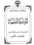 الموسوعة الفقهية الكويتية- الجزء الثامن والثلاثون (مصحف - مكوس)