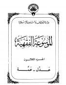 الموسوعة الفقهية الكويتية- الجزء الثلاثون (عدل - عمة)