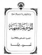 الموسوعة الفقهية الكويتية- الجزء الحادي والثلاثون (عموم - غيلة)