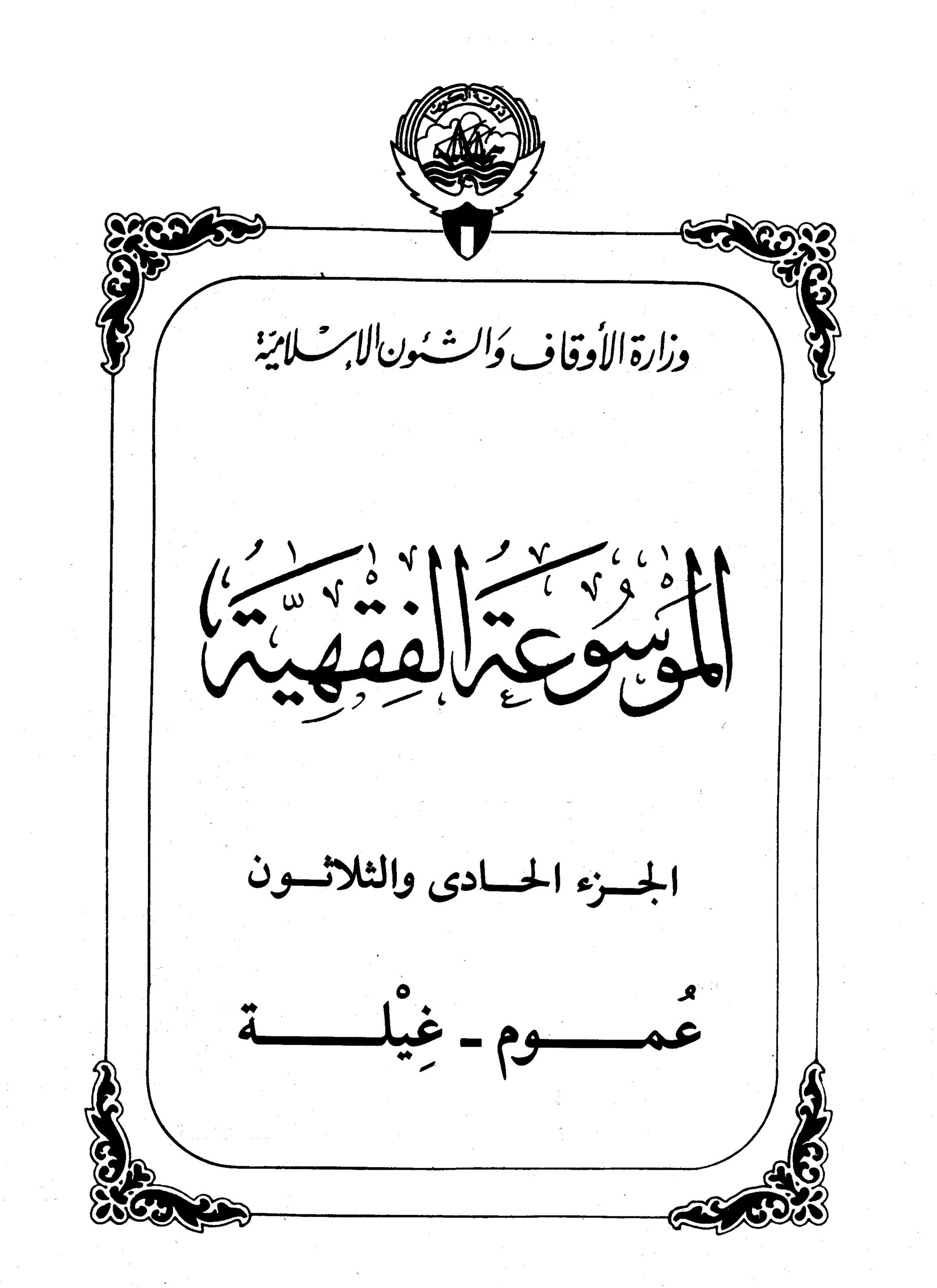 الموسوعة الفقهية الكويتية- الجزء الحادي والثلاثون (عموم – غيلة)