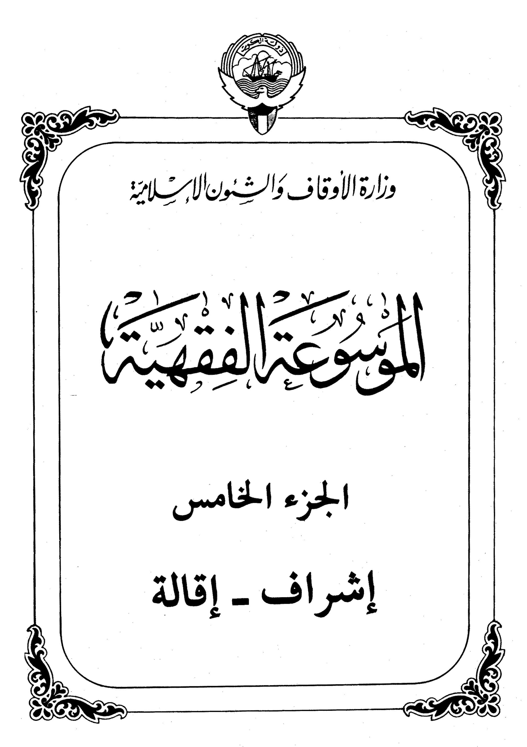 الموسوعة الفقهية الكويتية – الجزء الخامس (إشراف- إقالة)