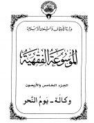الموسوعة الفقهية الكويتية- الجزء الخامس والأربعون (وكالة - يوم النحر)
