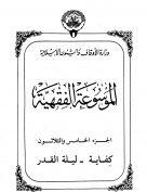 الموسوعة الفقهية الكويتية- الجزء الخامس والثلاثون (كفاية - ليلة القدر)