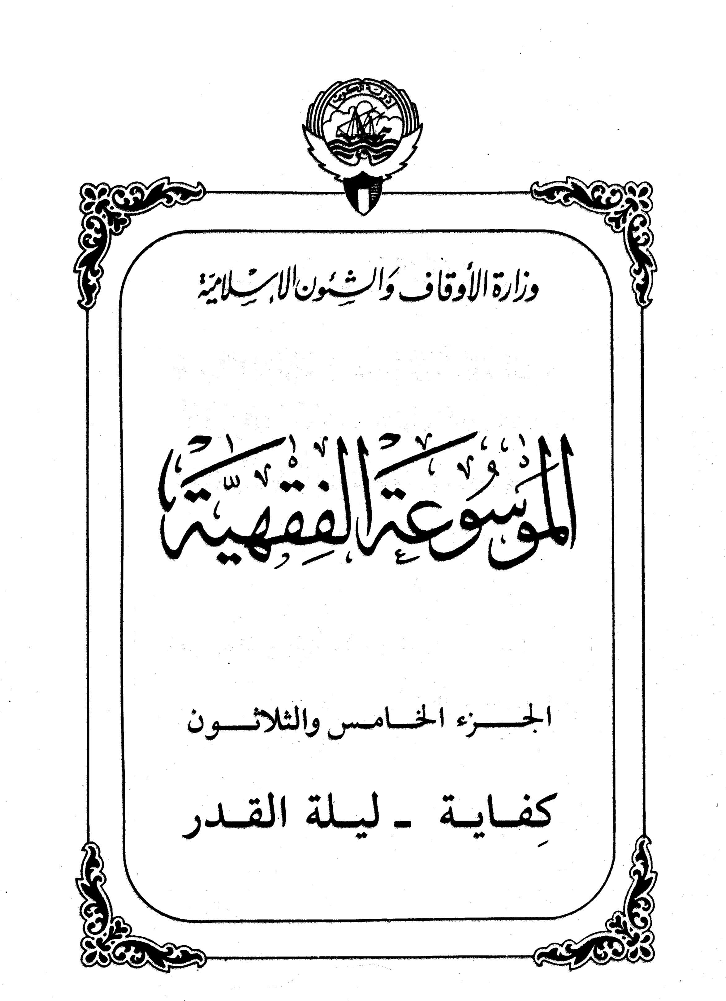 الموسوعة الفقهية الكويتية- الجزء الخامس والثلاثون (كفاية – ليلة القدر)