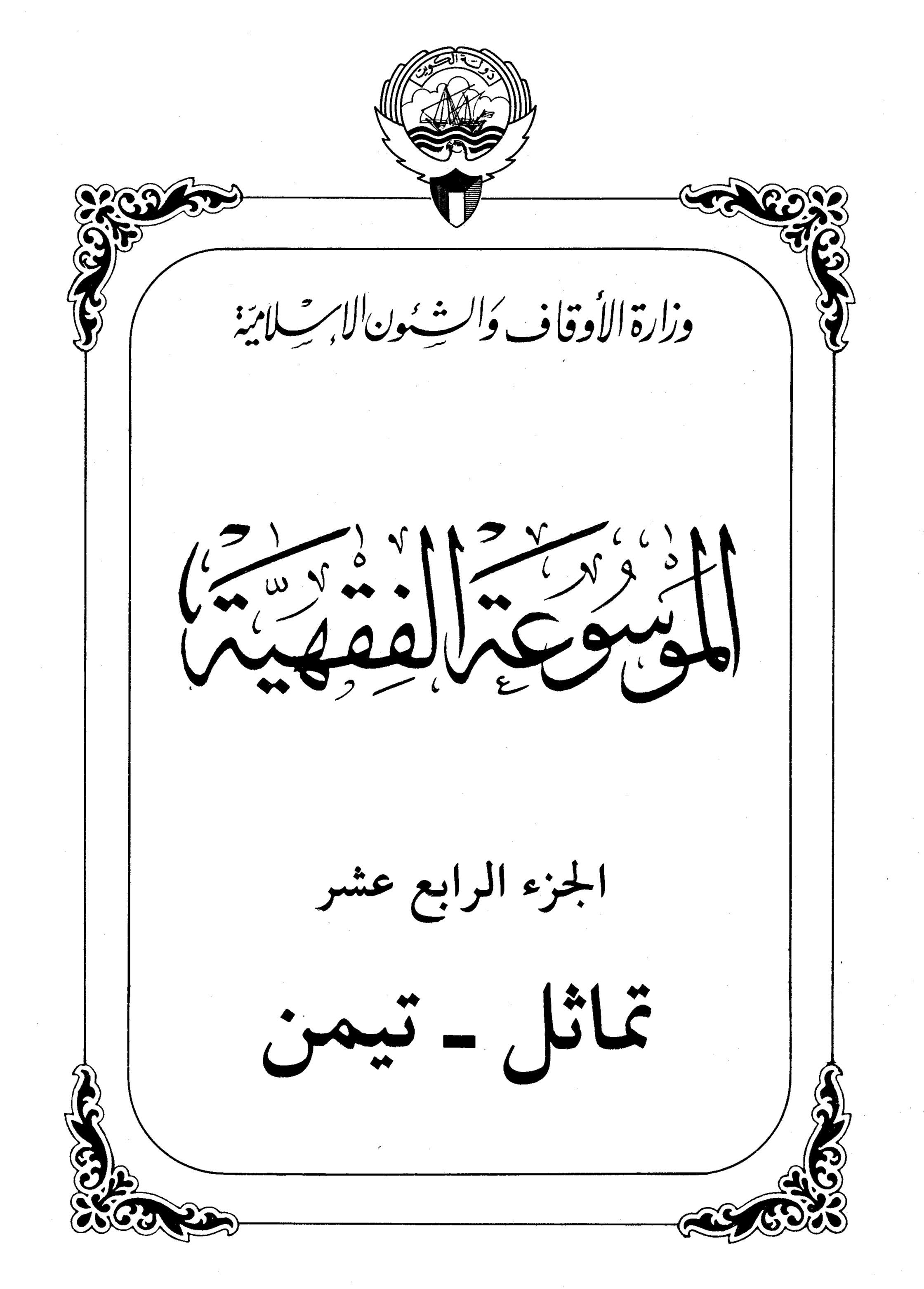 الموسوعة الفقهية الكويتية  – الجزء الرابع عشر (تماثل – تيمن)