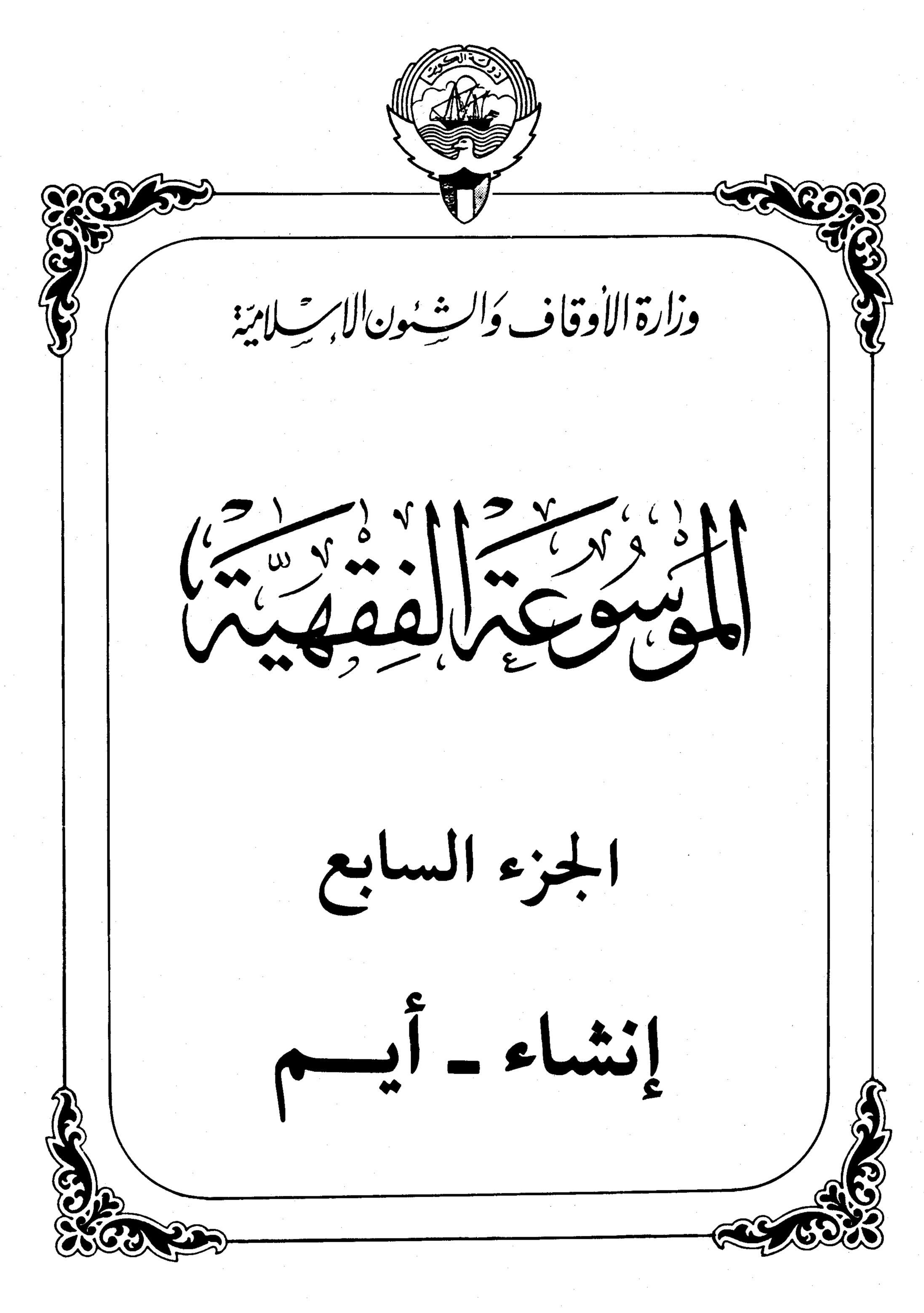 الموسوعة الفقهية الكويتية – الجزء السابع (إنشاء – أيم)