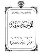الموسوعة الفقهية الكويتية- الجزء السابع والثلاثون (مرض الموت - مصاهرة)