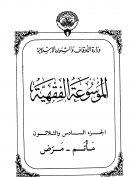 الموسوعة الفقهية الكويتية- الجزء السادس والثلاثون (مأتم - مرض)