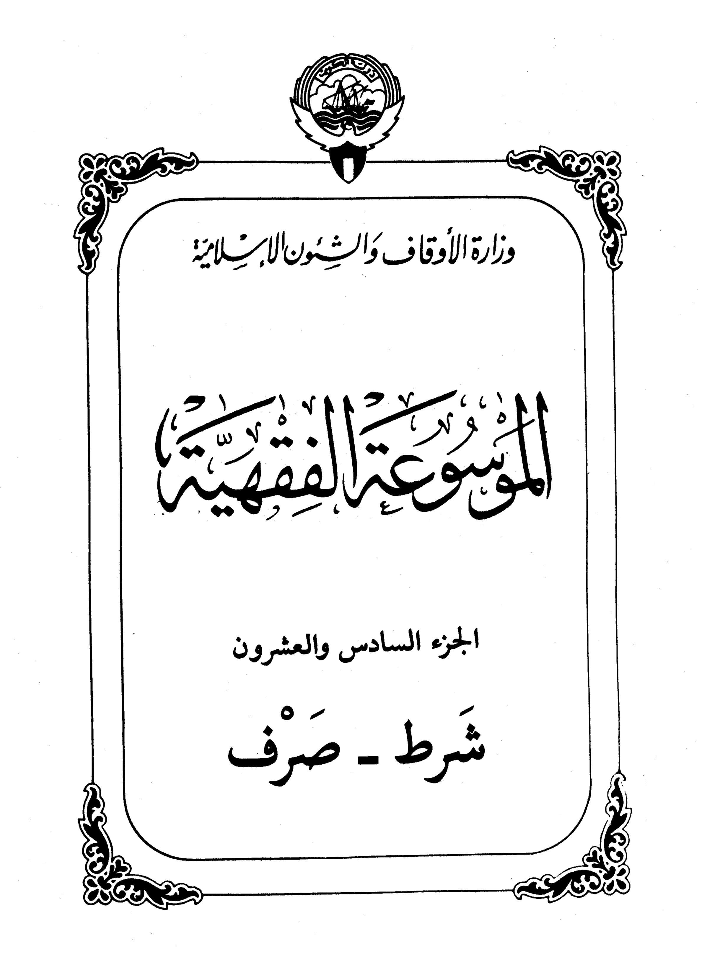 الموسوعة الفقهية الكويتية- الجزء السادس والعشرون (شرط – صرف)