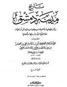 تاريخ مدينة دمشق - الجزء التاسع (اسماعيل بن عبدالله - اويس بن عامر)