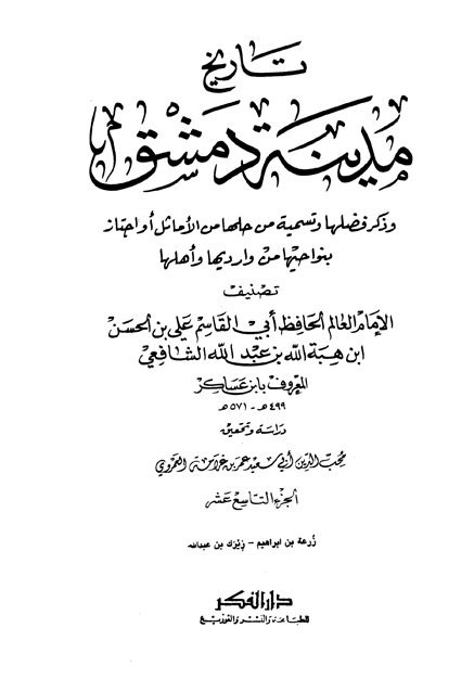 تاريخ مدينة دمشق – الجزء التاسع عشر (زرعة بن ابراهيم – زيرك بن عبدالله)