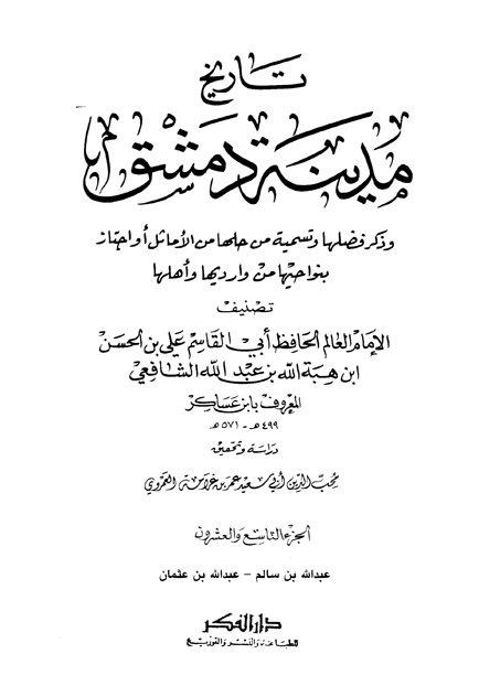 تاريخ مدينة دمشق – الجزء التاسع والعشرون (عبدالله بن سالم – عبدالله بن عثمان)