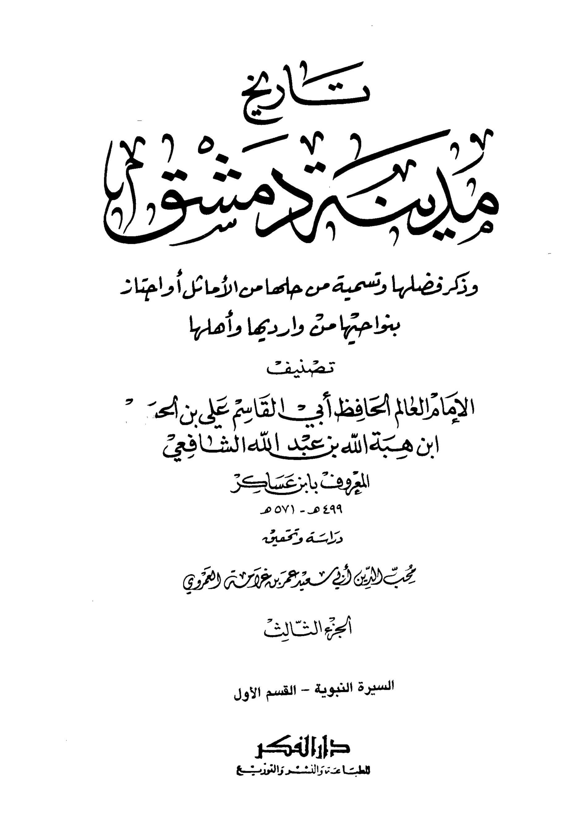 تاريخ مدينة دمشق – الجزء الثالث (السيرة النبوية – القسم الأول)