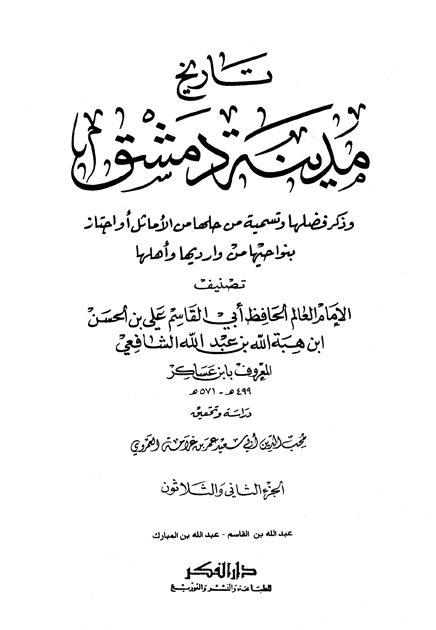 تاريخ مدينة دمشق – الجزء الثاني والثلاثون (عبدالله بن القاسم – عبدالله بن المبارك)