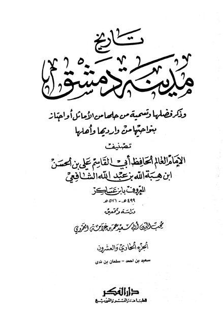 تاريخ مدينة دمشق – الجزء الحادي والعشرون (سعيد بن أحمد – سلمان بن ندى)