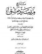 تاريخ مدينة دمشق - الجزء الخامس (أحمد بن عتبة - احمد بن محبوب)
