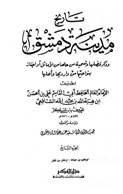 تاريخ مدينة دمشق – الجزء السابع (إبراهيم بن عبدالله – ارتاش بن تتش)