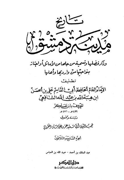 تاريخ مدينة دمشق – الجزء السابع والثلاثون (عبد الملك بن أحمد – عبيد الله بن العباس)