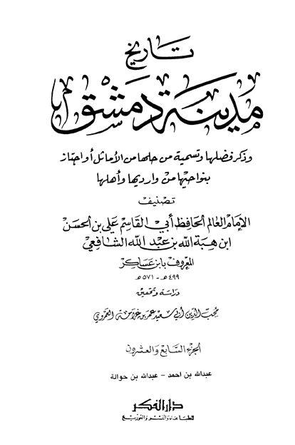 تاريخ مدينة دمشق – الجزء السابع والعشرون (عبدالله بن أحمد – عبدالله بن حوالة)