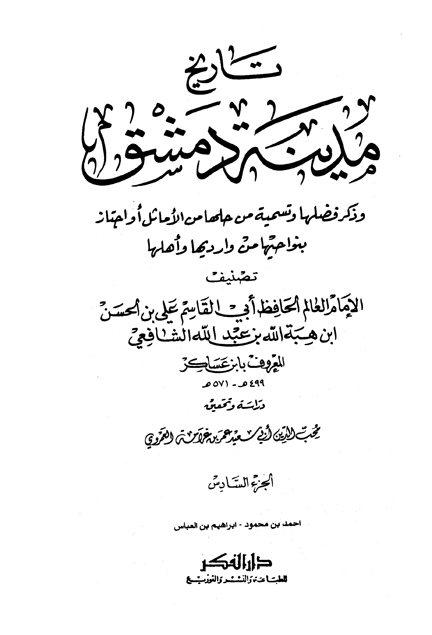 تاريخ مدينة دمشق – الجزء السادس (أحمد بن محمود – إبراهيم بن العباس)