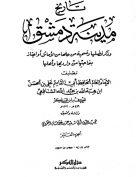 تاريخ مدينة دمشق - الجزء العاشر (اياس بن زيد - بيهس بن صهيب)