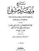 تاريخ مدينة دمشق - مقدمة التحقيق