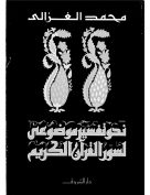 نحو تفسير موضوعي لسور القرآن الكريم