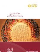 الخط العربي وحدود المصطلح الفني