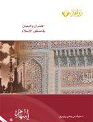 العمران والبنيان في منظور الإسلام