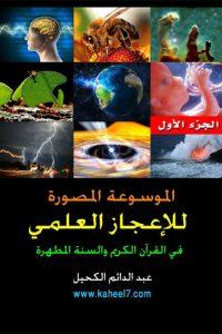 الموسوعة المصورة للإعجاز العلمي في القرآن الكريم والسنة المطهرة – الجزء الأول