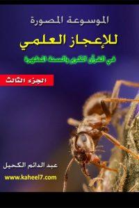 الموسوعة المصورة للإعجاز العلمي في القرآن الكريم والسنة المطهرة – الجزء الثالث
