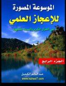 الموسوعة المصورة للإعجاز العلمي في القرآن الكريم والسنة المطهرة – الجزء الرابع
