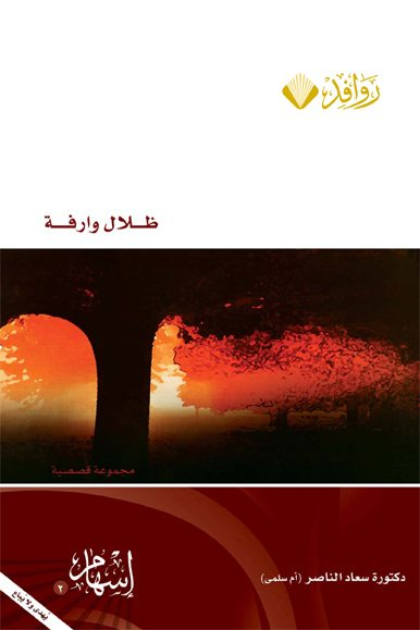 ظلال وارفة: مجموعه قصص