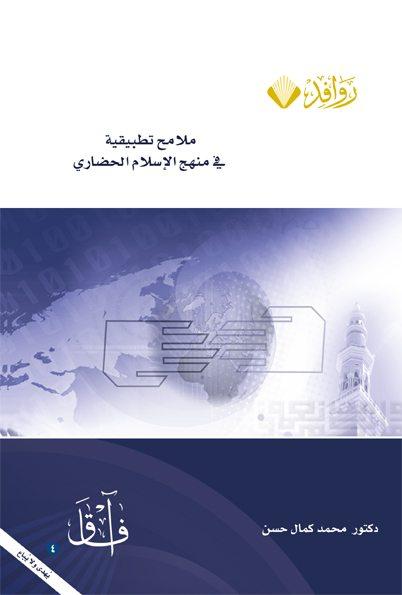ملامح تطبيقية في منهج الإسلام الحضاري