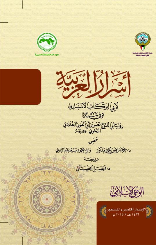 أسرار العربية لأبي البركات الأنباري