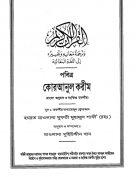 القرآن الكريم وترجمة معانيه إلى اللغة البنغالية