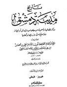 تاريخ مدينة دمشق – الجزء التاسع والأربعون (فيروز – قيظي)