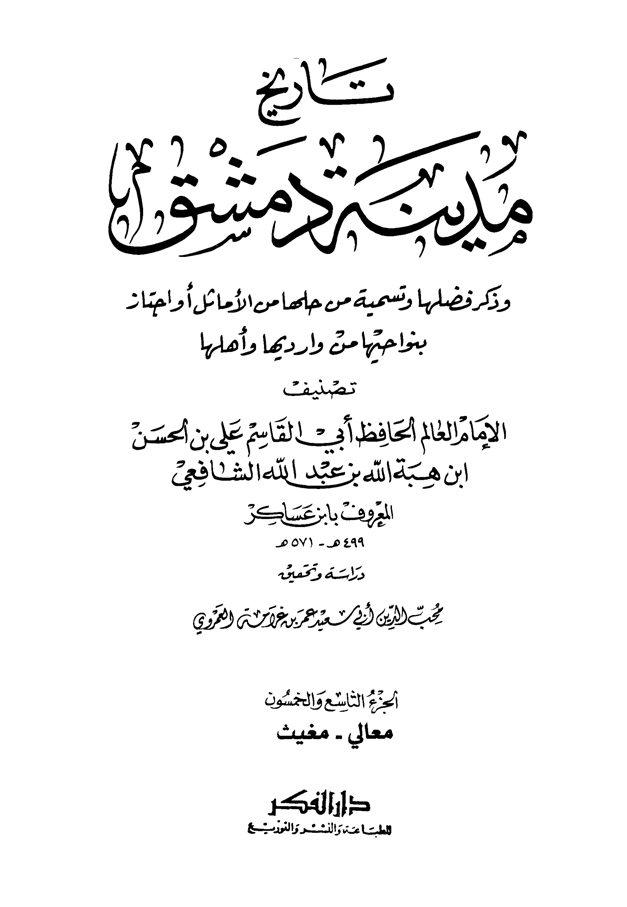 تاريخ مدينة دمشق – الجزء التاسع والخمسون  (معالي – مغيث )