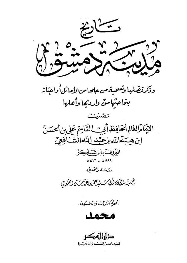 تاريخ مدينة دمشق – الجزء الثالث والخمسون  (محمد)