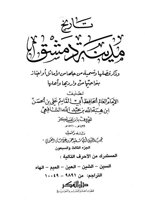 تاريخ مدينة دمشق – الجزء الثالث والسبعون المستدرك من الأحرف (السين – الشين – العين – الميم – الهاء)