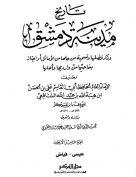 تاريخ مدينة دمشق – الجزء الثامن والأربعون (عيسى – فياض)