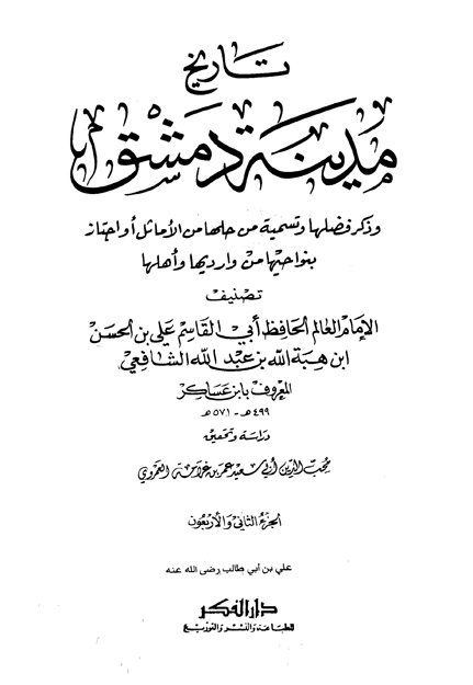 تاريخ مدينة دمشق – الجزء الثاني والأربعون (علي بن أبى طالب رضى الله عنه)