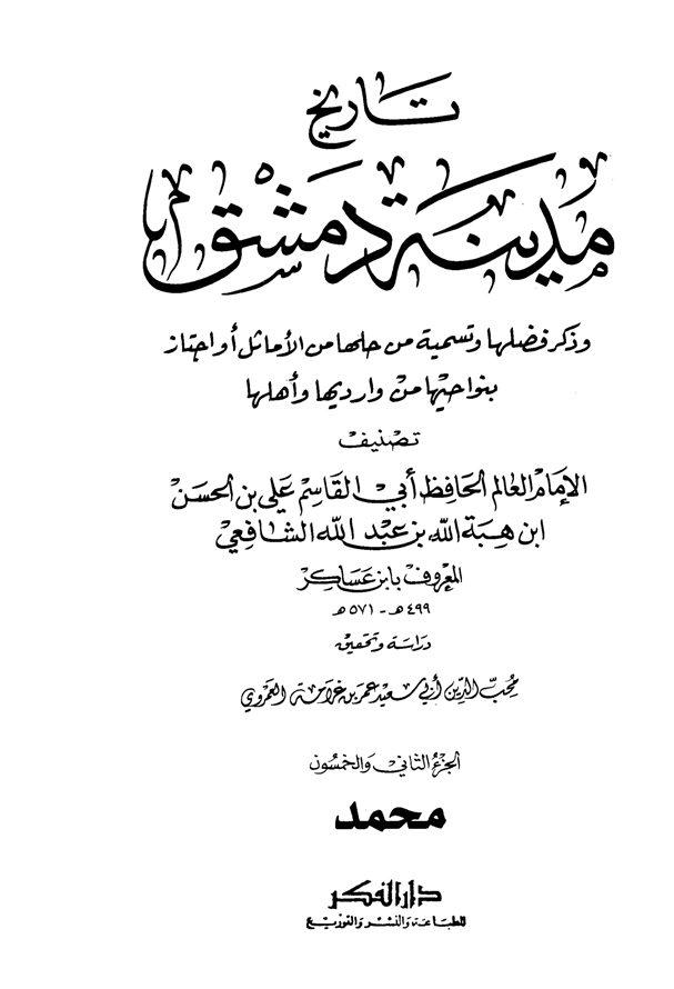 تاريخ مدينة دمشق – الجزء الثاني والخمسون  (محمد)
